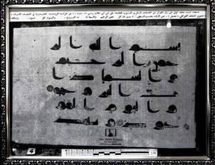 دستخط منسوب به حضرت علی (ع) -مریخیها